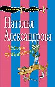 Наталья Александрова -Честное хулиганское!