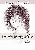 Николай Беспалов -Три метра над небом (сборник)