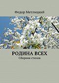 Федор Метлицкий - Родина всех. Сборник стихов