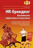 Руслан Мансуров -HR-брендинг. Как повысить эффективность персонала