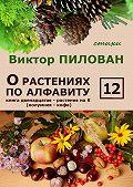 Виктор Пилован - О растениях по алфавиту. Книга двенадцатая. Растения на К (колумнея – кофе)