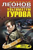 Николай Леонов -Ультиматум Гурова (сборник)
