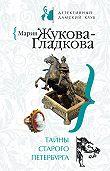 Мария Жукова-Гладкова -Тайны старого Петербурга