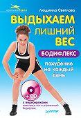 Людмила Филипповна Светлова -Выдыхаем лишний вес. Бодифлекс-похудение на каждый день