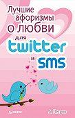 А. Петров -Лучшие афоризмы о любви для Twitter и SMS