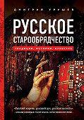 Димитрий Урушев - Русское старообрядчество: традиции, история, культура
