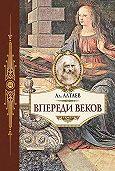 Ал. Алтаев -Впереди веков. Историческая повесть из жизни Леонардо да Винчи