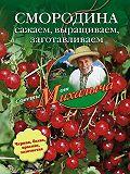 Николай Звонарев -Смородина. Сажаем, выращиваем, заготавливаем