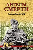 Алла Бегунова -Ангелы смерти. Женщины-снайперы. 1941-1945