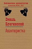 Эмиль Брагинский - Авантюристка