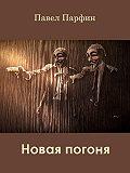 Павел Парфин -Новая погоня