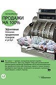 Светлана В. Иванова -Продажи на 100%: Эффективные техники продвижения товаров и услуг