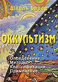 Шарль Барле -Оккультизм: Определение.Методы.Классификация.Применение
