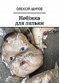 Олексій Щуров -Небіжка дляляльки