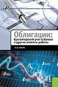 М. Я. Букирь - Облигации: бухгалтерский учет в банках и другие аспекты работы