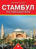 Вацлав Шуббе -Стамбул: путеводитель