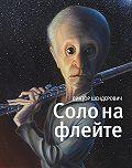 Виктор Шендерович -Соло на флейте