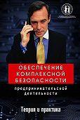 О. Ю. Захаров -Обеспечение комплексной безопасности предпринимательской деятельности