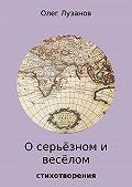 Олег Николаевич Лузанов -О серьёзном и весёлом