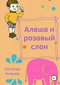 Наталья Аношко -Алеша и розовый слон