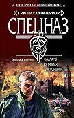 Максим Шахов - Чумовой сюрприз для Лондона
