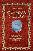 Анатолий Кондрашов -Формула успеха. Настольная книга лидера для достижения вершины