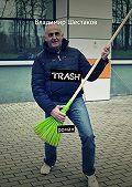 Владимир Шестаков -Trash. Роман