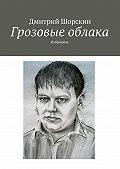 Дмитрий Шорскин -Грозовые облака. Избранное