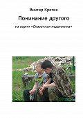 Виктор Кротов -Понимание другого. Из серии «Сказочная педагогика»