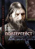Ежи Довнар -Полтергейст