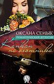 Оксана Семык -Капкан на охотника
