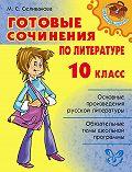 Марина Селиванова -Готовые сочинения по литературе. 10 класс