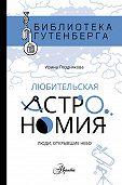 Ирина Позднякова -Любительская астрономия: люди, открывшие небо