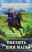 Константин Назимов -В магическом мире: наследие магов