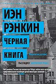 Иэн Рэнкин -Черная книга