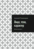 Алексей Тихомиров -Лицо, тело, характер. Физиогномика+