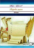 Игорь Сарачев -Музыка души. Сборник стихотворений