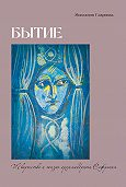 монахиня Гавриила  -Бытие. Творчество и жизнь архимандрита Софрония