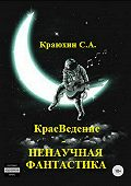 Сергей Краюхин -КраеВедение – Ненаучная фантастика