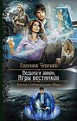 Евгения Чепенко -Ведьма и закон. Игры вестников