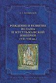 Олег Большаков -Рождение и развитие ислама и мусульманской империи (VII-VIII вв.)