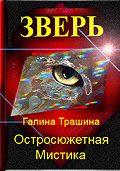 Галина Трашина -Зверь