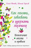 Евгений Тарасов -Как понять, завоевать и удержать мужчину. Уникальные тесты и правила