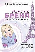 Юлия Меньшикова -Нежный бренд, или Рождество в Париже