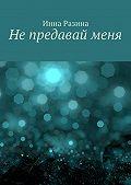 Инна Разина -Непредавайменя