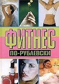 Оксана Хомски -Фитнес по-рублевски