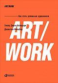 Хизер Бхандари -ART/WORK: Как стать успешным художником