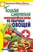 С. П. Кашин -Тощая стряпня. Низкокалорийные блюда из обычных овощей