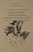 Джон Рёскин -Сезам и Лилии. Лекции об искусстве
