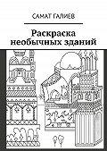 Самат Галиев -Раскраска необычных зданий